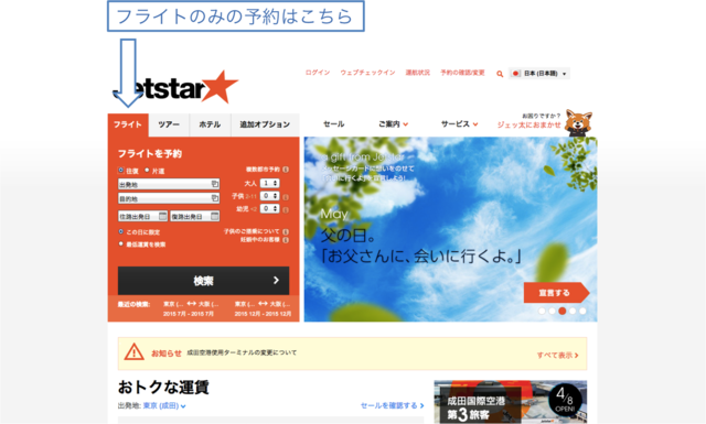 20150530_Jetstar_01.png