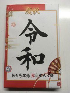 Reiwa_Yatsuhashi_001.jpg